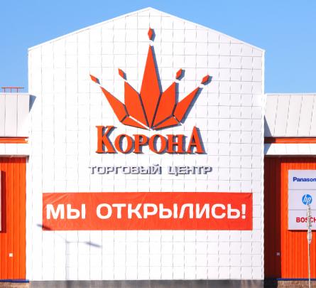 Гипермаркет «Корона» Барановичи