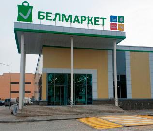 БелМаркет, г.Могилёв